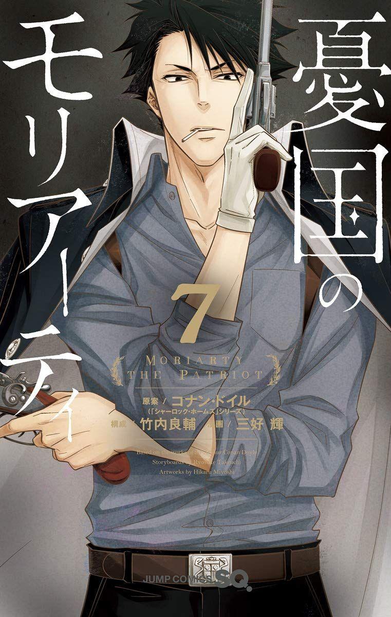 Manga - Manhwa - Yûkoku no Moriarty jp Vol.7
