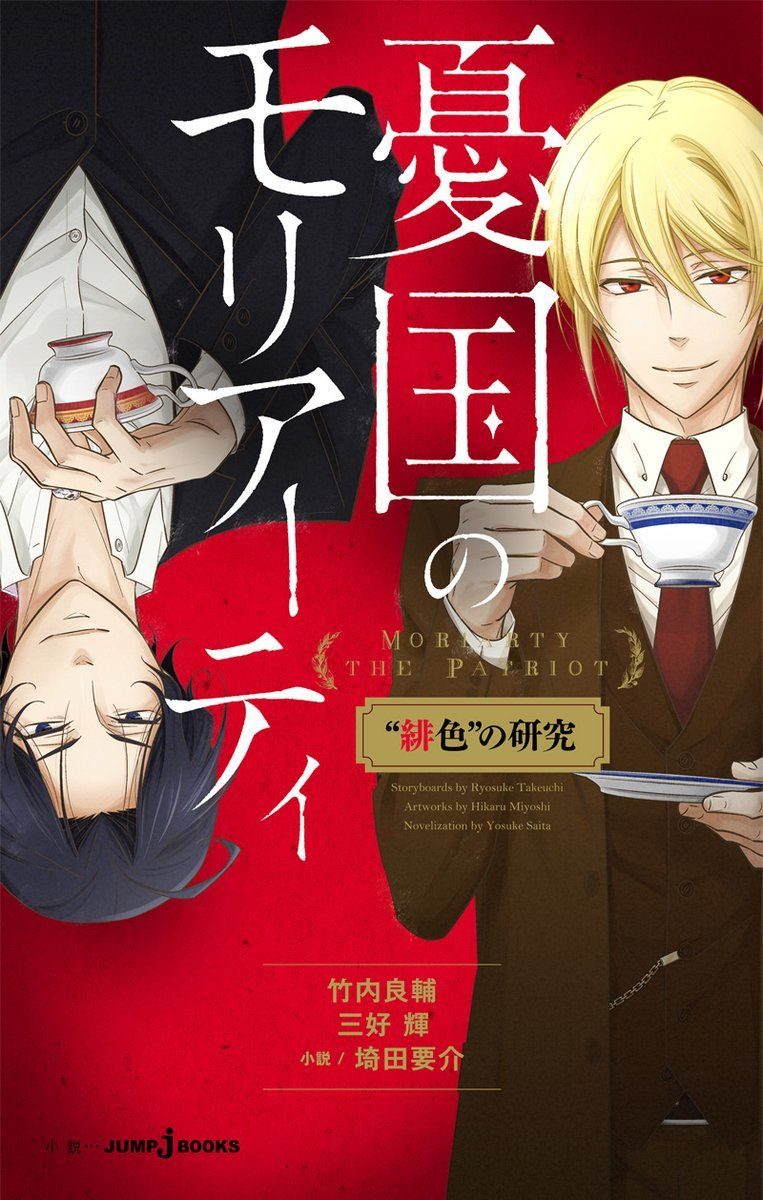 Book'in n°6 - Moriarty Moriarty-ln-1-jp