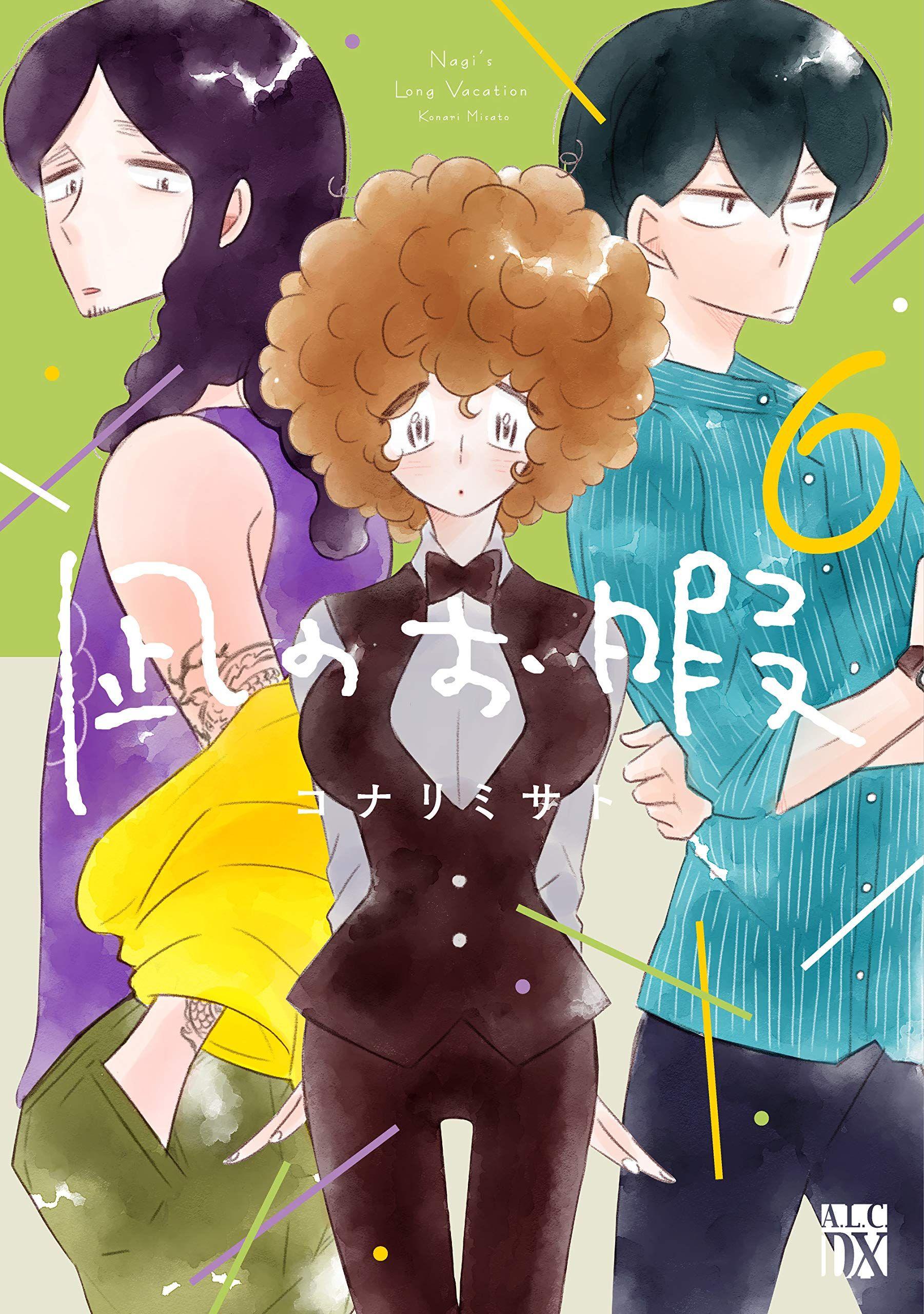 Manga - Manhwa - Nagi no Oitama jp Vol.6