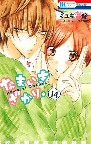 Manga - Manhwa - Namaiki Zakari jp Vol.14