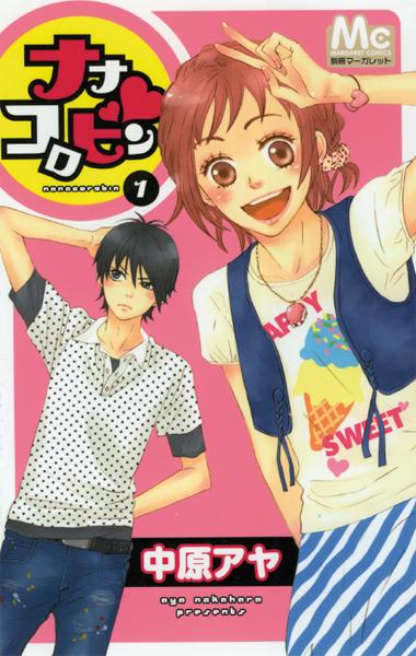 Nanaco Robin: d ela autora de Lovely complex. Nanako-robin-shueisha-1