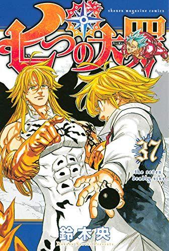 Manga - Manhwa - Nanatsu no Taizai jp Vol.37
