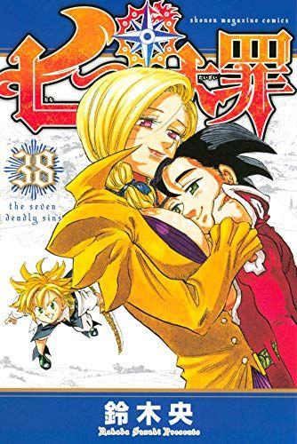 Manga - Manhwa - Nanatsu no Taizai jp Vol.38