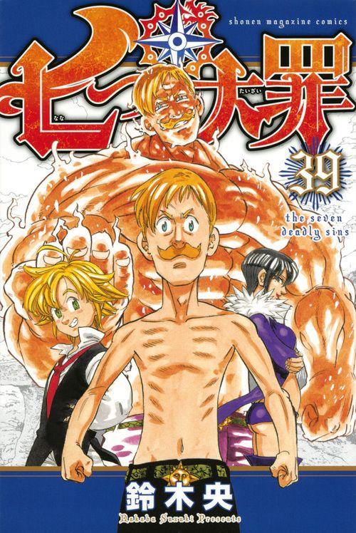 Manga - Manhwa - Nanatsu no Taizai jp Vol.39