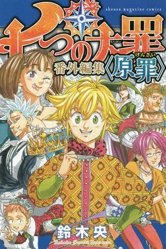 Manga - Manhwa - Nanatsu no Taizai Bangai Henshû - Original Sin (Genzai)  jp
