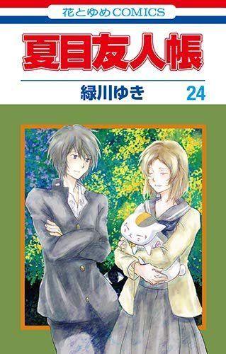 Manga - Manhwa - Natsume Yûjin Chô jp Vol.24