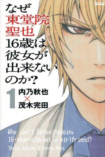http://www.manga-news.com/public/images/vols/naze-01-kodansha.jpg