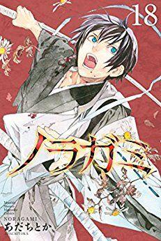 Manga - Manhwa - Noragami jp Vol.18