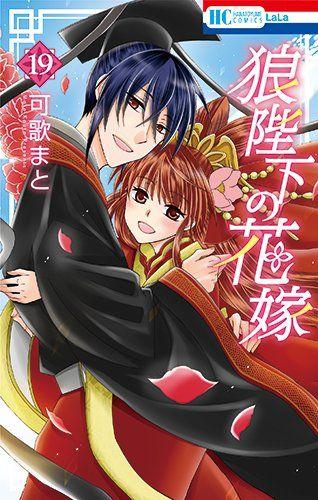 Manga - Manhwa - �kami Heika no Hanayome jp Vol.19