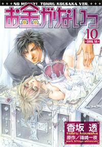 http://www.manga-news.com/public/images/vols/okane-ga-nai-10-jp.jpg