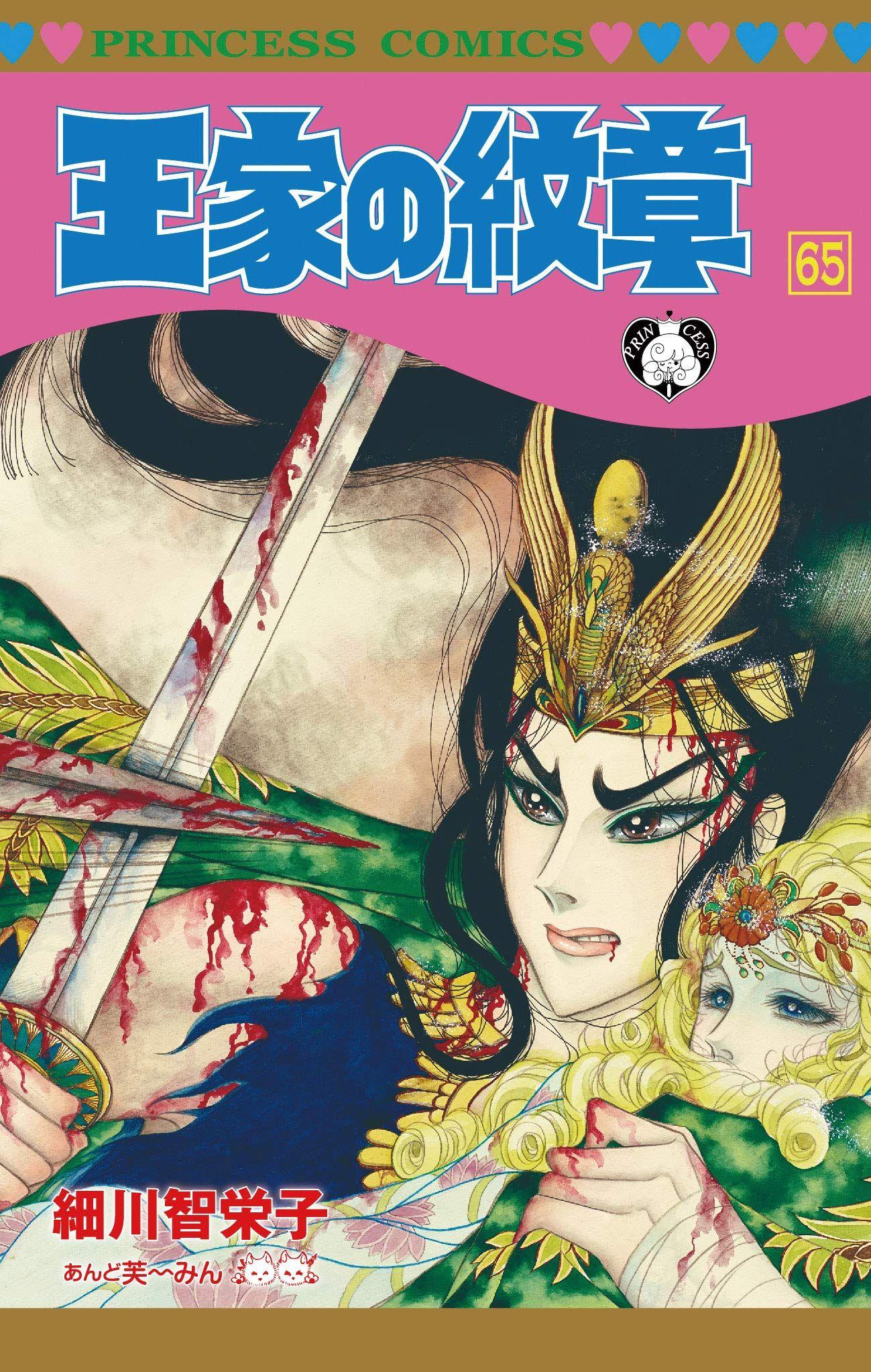 Manga - Manhwa - �ke no Monshô jp Vol.65