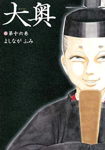 Manga - Manhwa - �oku jp Vol.16
