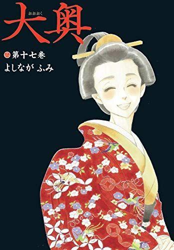 Manga - Manhwa - �oku jp Vol.17