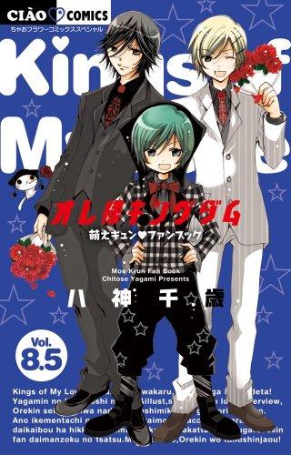 http://www.manga-news.com/public/images/vols/ore-fanbook-00-shogakukan.jpg