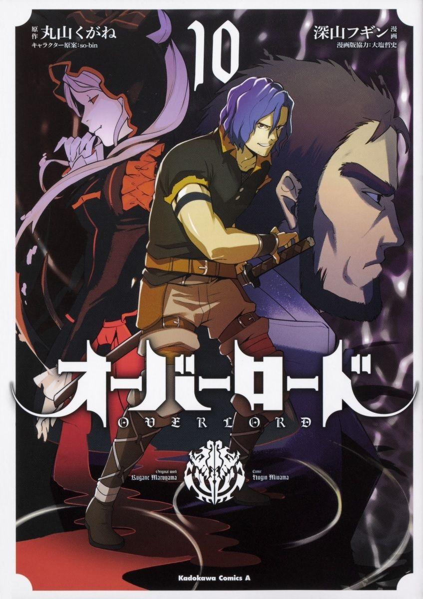 Manga - Manhwa - Overlord jp Vol.10