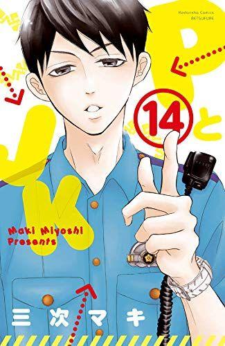 Manga - Manhwa - P to Jk jp Vol.14