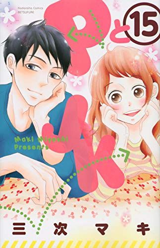 Manga - Manhwa - P to Jk jp Vol.15