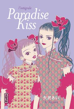 Paradise Kiss Paradise_kiss_int