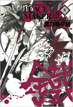 Top Oricon : bilans et classements - Page 5 Peace-maker-kurogane-jp-8