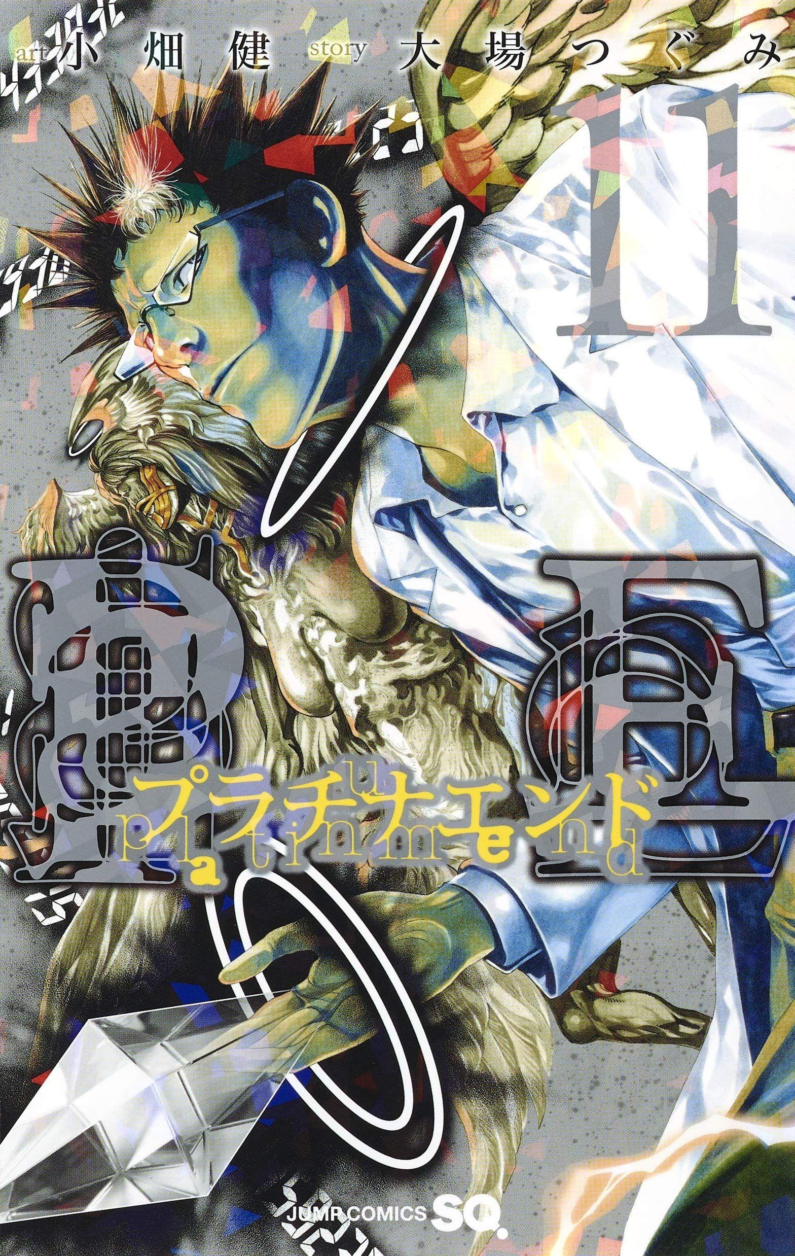 Manga - Manhwa - Platinum end jp Vol.11