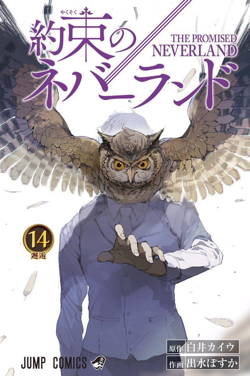 Manga - Manhwa - Yakusoku no Neverland jp Vol.14