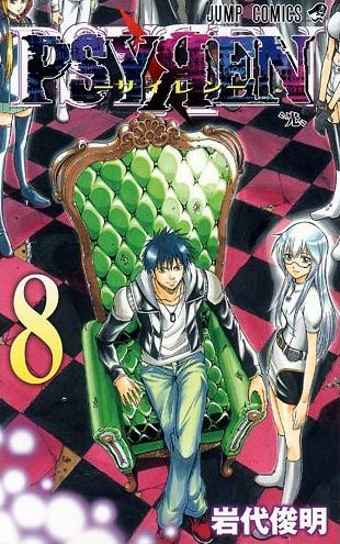 http://www.manga-news.com/public/images/vols/psyren-shueisha-8.jpg