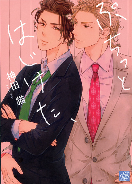 http://www.manga-news.com/public/images/vols/puchitto-hajiketa-drap.jpg