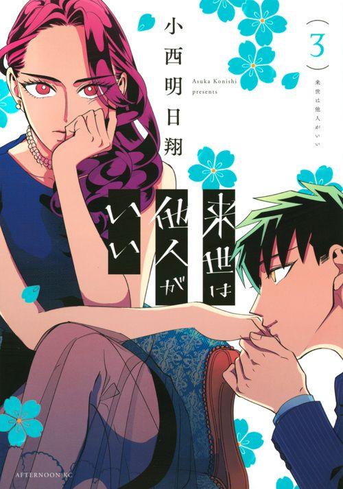 Manga - Manhwa - Raise wa Tanin ga Ii jp Vol.3