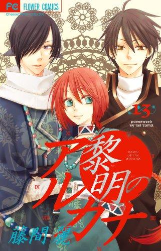 Manga VO Reimei no Arcana jp Vol 13 ( TOMA Rei / TÔMA Rei