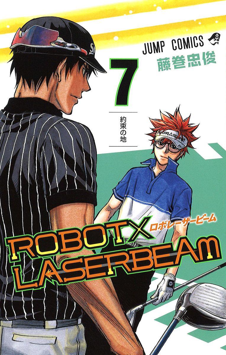 Manga - Manhwa - Robot x Laserbeam jp Vol.7