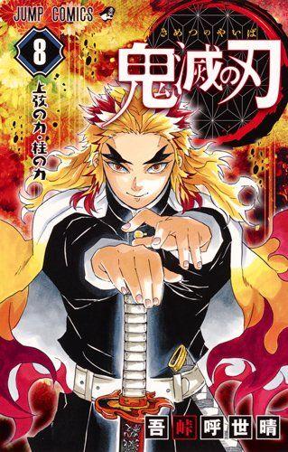 Manga - Manhwa - Kimetsu no Yaiba jp Vol.8