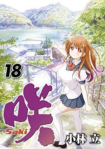Manga - Manhwa - Saki jp Vol.18