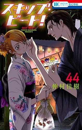 Manga - Manhwa - Skip Beat! jp Vol.44