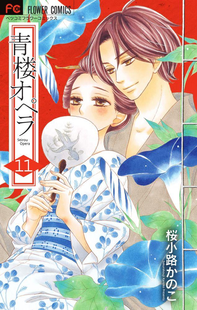 Manga - Manhwa - Seirô Opera jp Vol.11