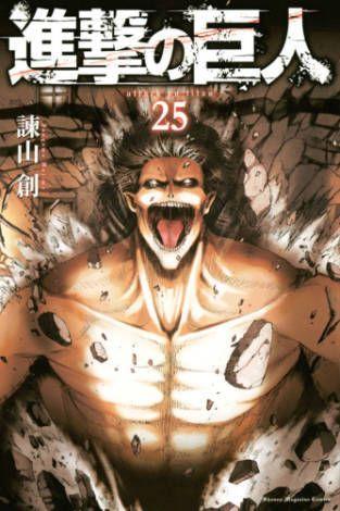 Manga - Manhwa - Shingeki no Kyojin jp Vol.25