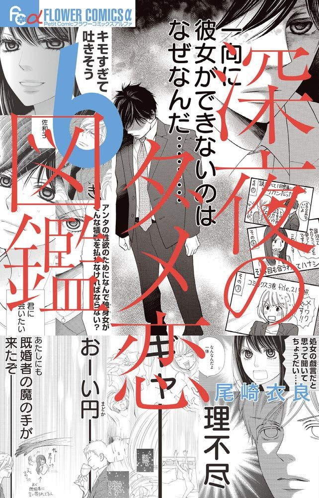 Manga - Manhwa - Shinya no Damekoi Zukan jp Vol.6