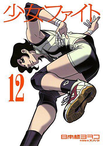 Top Oricon : bilans et classements - Page 5 Shojo-fight-jp-12