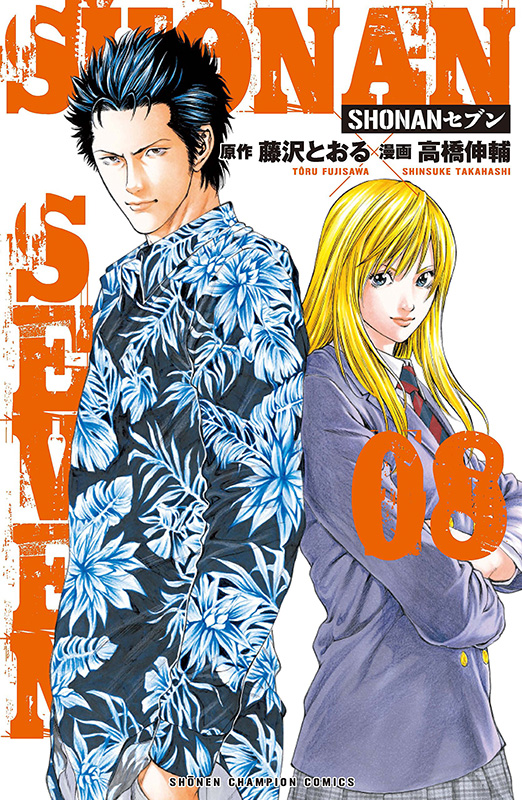 Manga - Manhwa - Shonan seven jp Vol.8