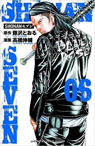 Manga - Manhwa - Shonan seven jp Vol.6