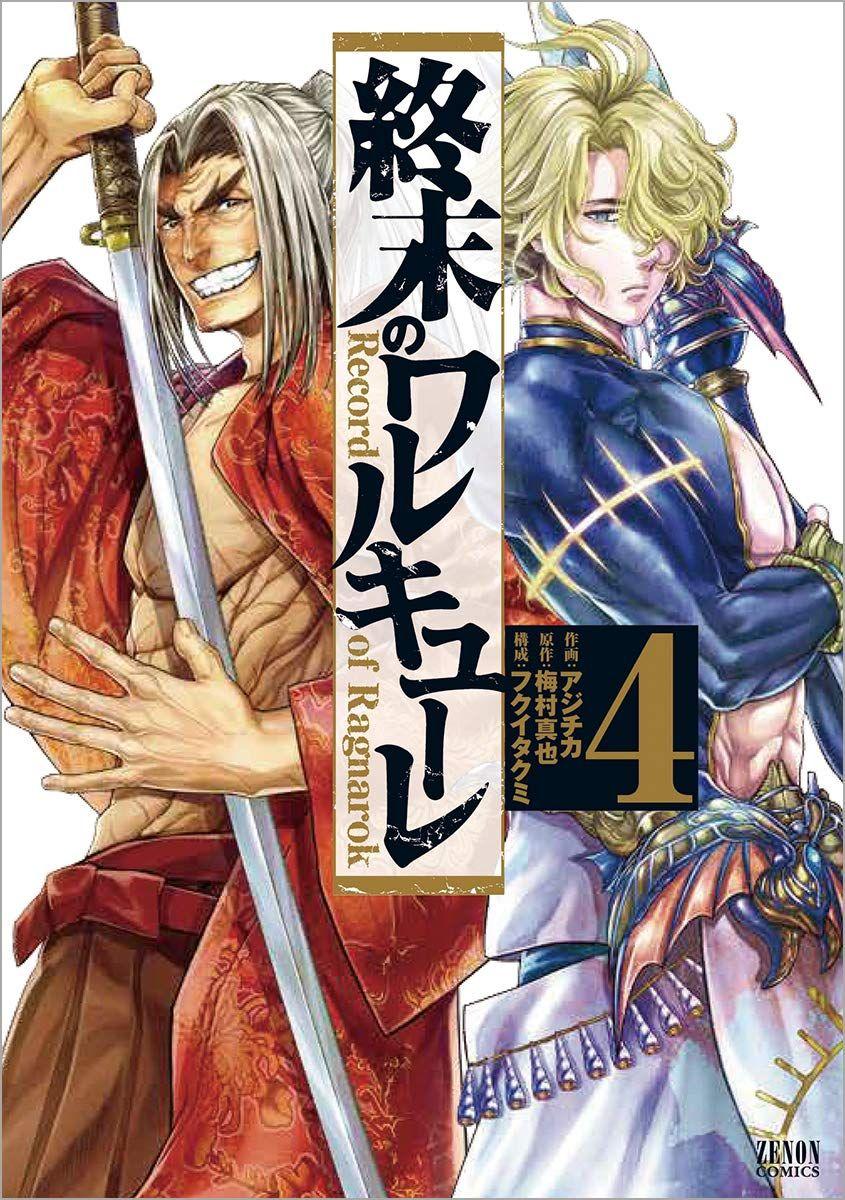 Manga - Manhwa - Shûmatsu no Valkyrie jp Vol.4