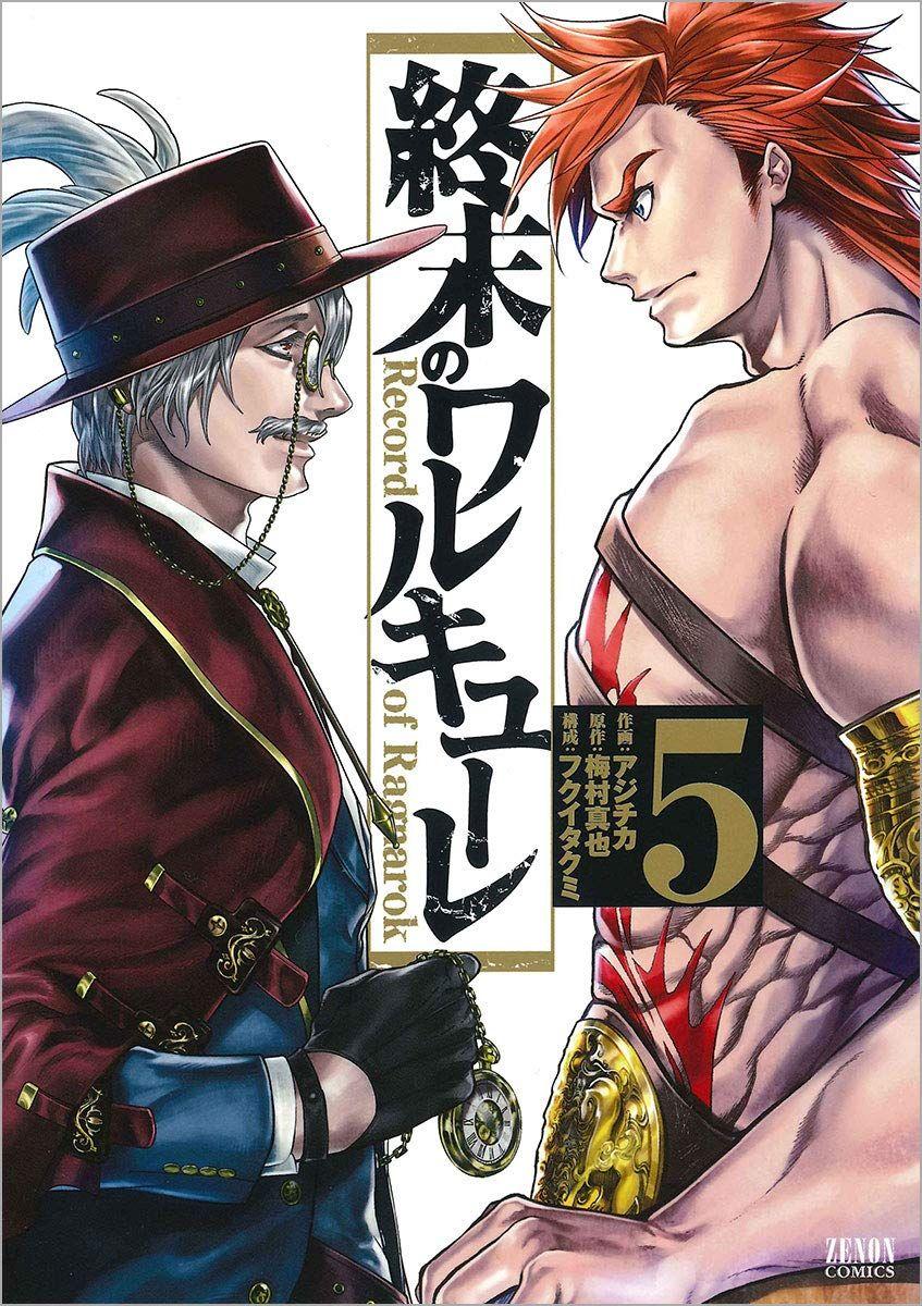 Manga - Manhwa - Shûmatsu no Valkyrie jp Vol.5
