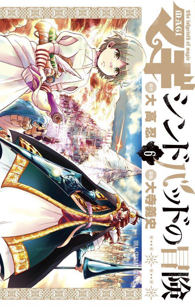 Top Oricon : bilans et classements - Page 5 Sinbad-no-boken-jp-6