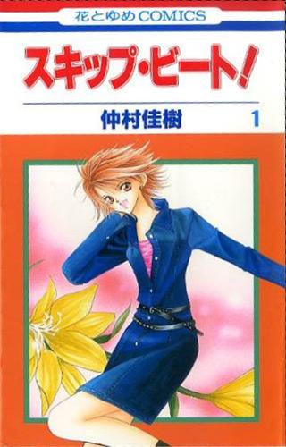 [News Quotidiennes Manga] - Page 2 Skip_beat