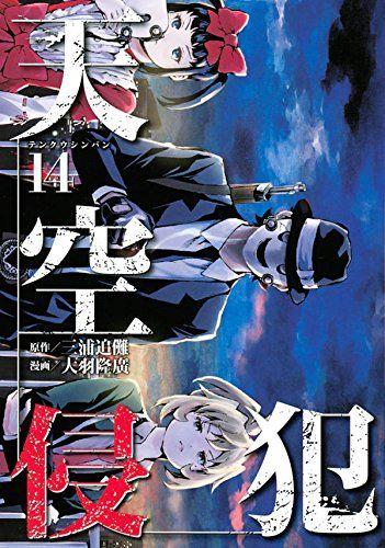 Manga - Manhwa - Tenkû shinpan jp Vol.14