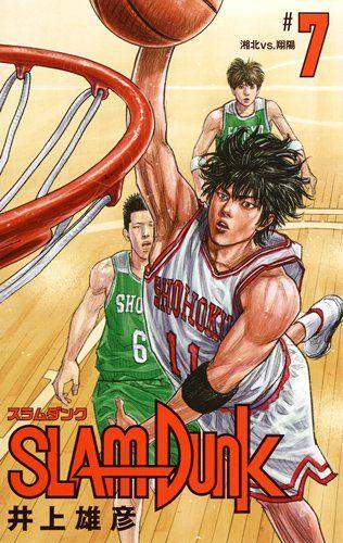 Manga - Manhwa - Slam Dunk - Nouvelle édition jp Vol.7