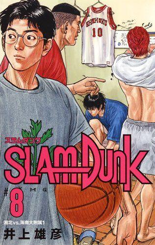 Manga - Manhwa - Slam Dunk - Nouvelle édition jp Vol.8