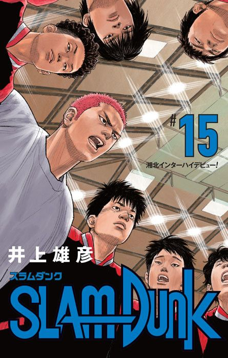Manga - Manhwa - Slam Dunk - Nouvelle édition jp Vol.15