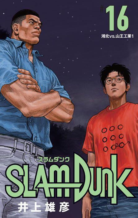 Manga - Manhwa - Slam Dunk - Nouvelle édition jp Vol.16
