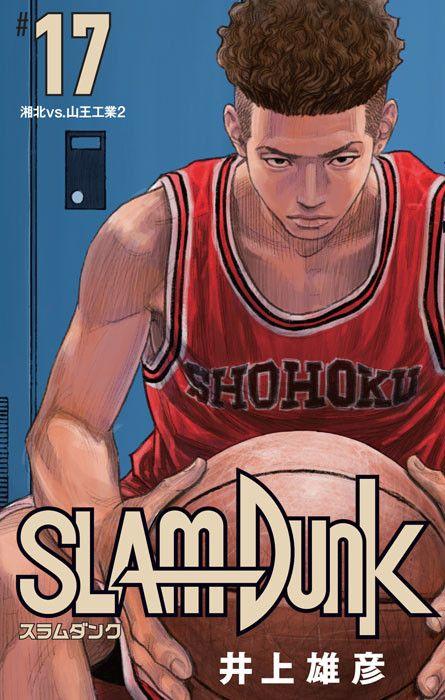 Manga - Manhwa - Slam Dunk - Nouvelle édition jp Vol.17