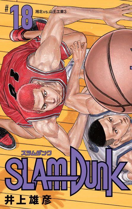 Manga - Manhwa - Slam Dunk - Nouvelle édition jp Vol.18